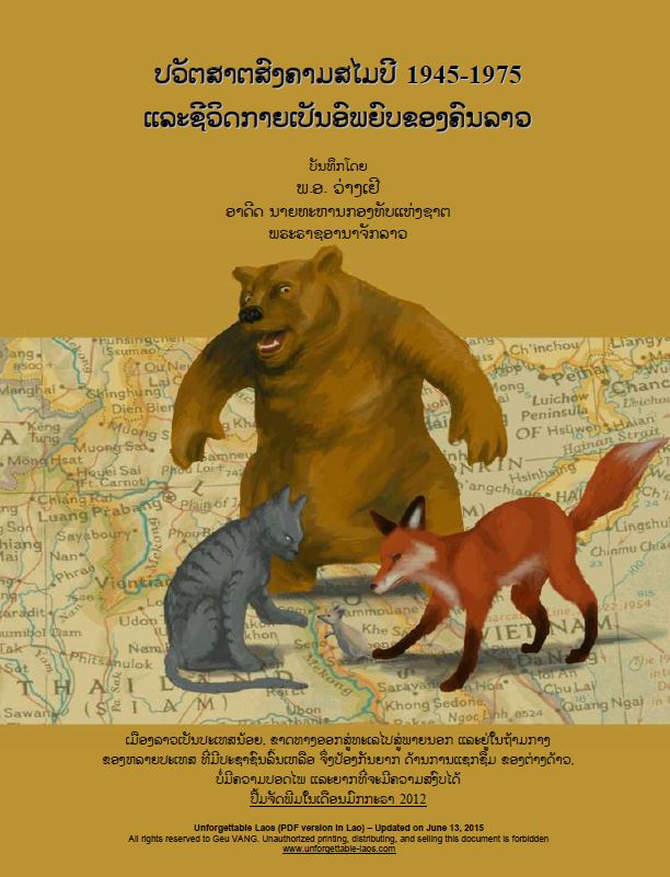 > Unforgettable Laos (PDF version in Lao) - Updated on June 13, 2015